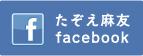 たぞえ麻友facebook